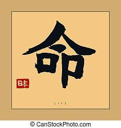 Japan life Hieroglyph, Hand drawn Japanese calligraphy. Vector