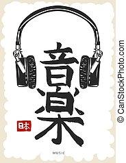Japan Music Hieroglyph, Hand drawn Japanese calligraphy. Vector