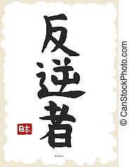 Japan Rebel Hieroglyph, Hand drawn Japanese calligraphy. Vector