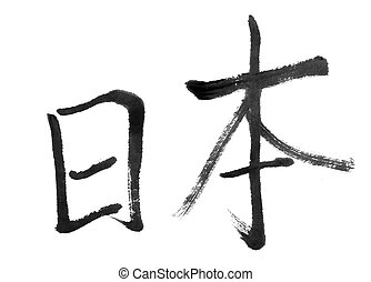 japan, traditional chinese calligraphy art isolated on white...