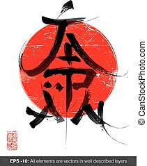 Vector illustration of a Japanese-like logogram writing Japan in Latin alphabet while using traditional Japanese calligraphy appearance. The traditional signature stamp also writes JAPAN in a peculiar way.