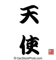 Japanese Calligraphy Angel