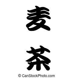 Japanese calligraphy barley tea
