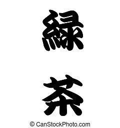 Japanese calligraphy green tea