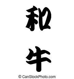 Japanese calligraphy Japanese cow - Japanese cow (Wagyu)...