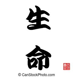 Japanese Calligraphy Life