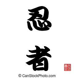 Japanese Calligraphy Ninja