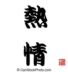 Japanese Calligraphy Passion