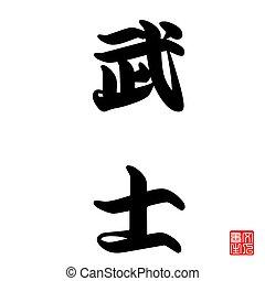 Japanese Calligraphy Samurai Warrior