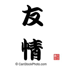 Japanese Calligraphy Yuujou ( Friendship) - a form of...