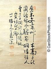 Japanese manuscript, black hieroglyphs on white paper