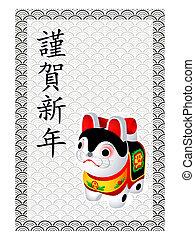 Nengajo New Year card - Japanese Nengajo New Year card with...