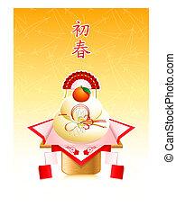 Japanese New Year card - Japanese Nengajo card with Kagami...