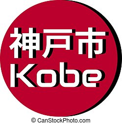 Japanese red circle rising sun sign from japan national flag with inscription of city name: Kobe on english and japanese language. Simple 3D logo for souvenirs, t-shirts. Vector illustration.