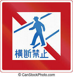 Japanese regulatory road sign - No pedestrian crossing