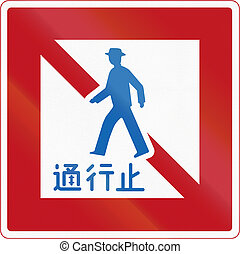 Japanese regulatory road sign - No pedestrians