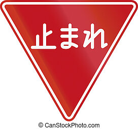 Japanese regulatory road sign which means Stop