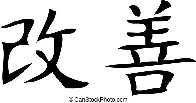 Kaizen - Japanese vector symbol for Kaizen which means: ...