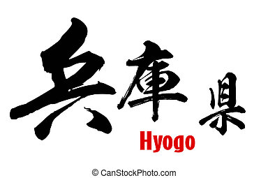 Japanese word of Hyogo Prefecture, 3D rendering