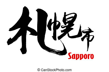 Japanese word of Sapporo city
