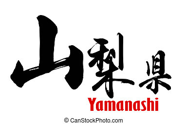 Japanese word of Yamanashi Prefecture, 3D rendering
