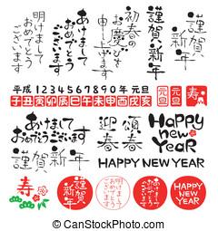 japonés, año nuevo, saludos