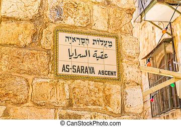 Jerusalem Street Sign