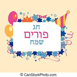 Jewish holiday Purim set of elements for design.