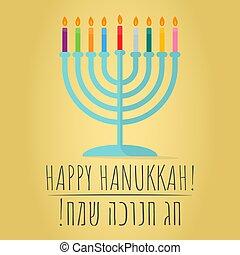 """Jewish tradition Menorah and Happy Hanukkah text icon vector illustration. Hebrew text translation: """"Happy Hanukkah Holiday"""""""