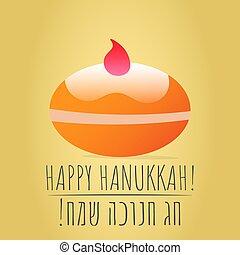 "Jewish tradition Sufgania Hanukkah sweet food icon vector illustration. Hebrew text translation: ""Happy Hanukkah Holiday"""