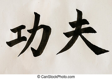 kínai, fu, calligraphy:, kung