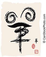 kalligrafie, chêvre, chinees