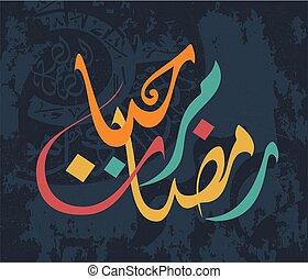 kalligrafie, islamitisch, ramadan, kareem