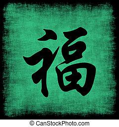 kalligrafie, set, rijkdom, chinees