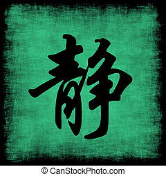 kalligraphie, satz, gelassenheit, chinesisches