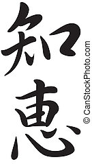 Hand drawn kanji symbol for the word wisdom