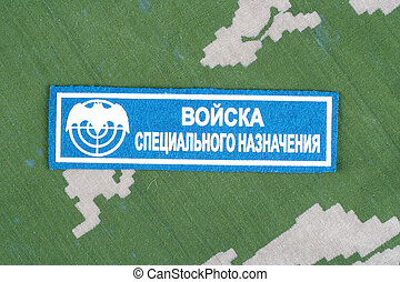 KIEV, UKRAINE - August 19, 2015. Speznaz - Russian Special Forces uniform badge