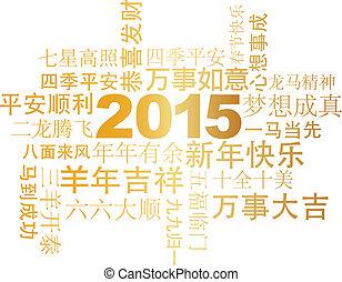 kinesisk, hälsningar, bakgrund, år, 2015, färsk, vit