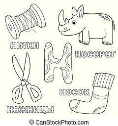 kleuren, n., geitjes, alfabet, -, boek, brief, afbeeldingen, russische