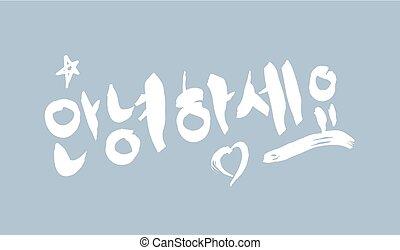 Korean alphabet handwriting, hello word