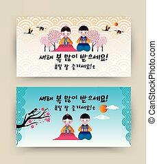 Korean New Year 2018 cute kids bowing banner set