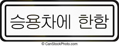Korean Traffic Sign - Vehicles limitation, the text means: only for sedans
