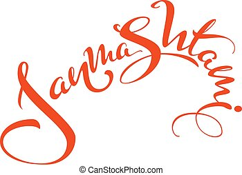Krishna Janmashtami ornate lettering text for greeting card....