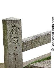 kurashiki, stein, 2
