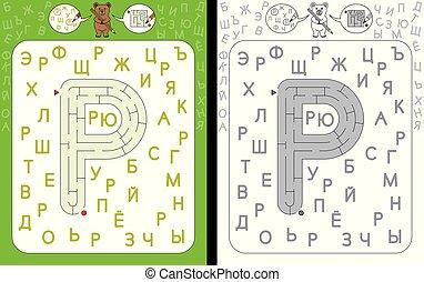 laberinto, r, carta, cyrillic