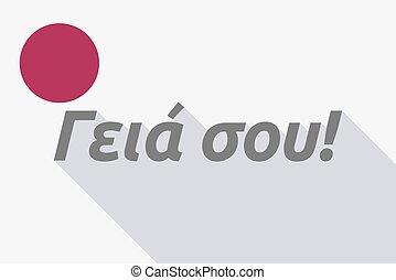 Bonjour en grec