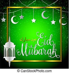 Lantern, Moon and stars  Eid Mubarak (Blessed Eid) card in vector format.