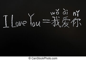 "Learning Chinese language from ""I love you"""