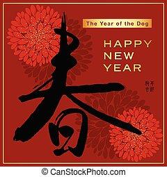 lente, translation:, chinees, brengt, dog, jaar, nieuw, prosperity.