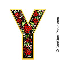 Letter Y in the Russian style. The style of Khokhloma on the font. A symbol in the style of a Russian doll on a white background. The font of the football championship 2018.